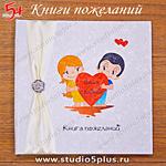 Свадьба Love is книга пожеланий