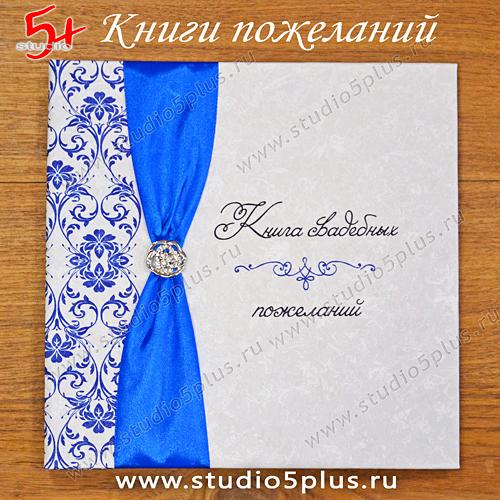книга пожеланий на свадьбу синяя