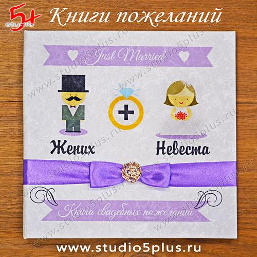 Книга свадебных пожеланий фиолетовая купить в СПб