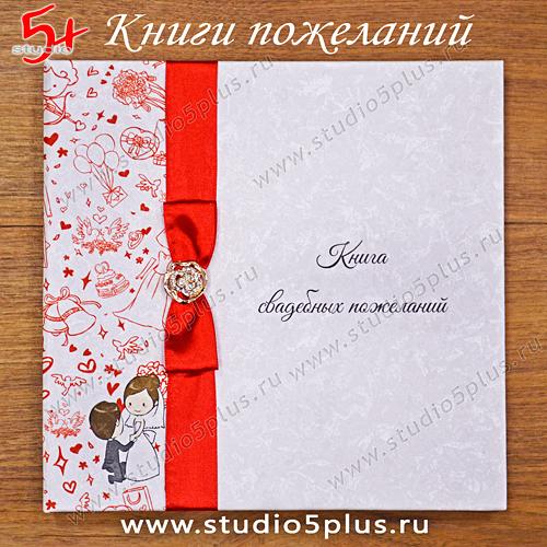 Книга пожеланий на свадьбу в красном цвете