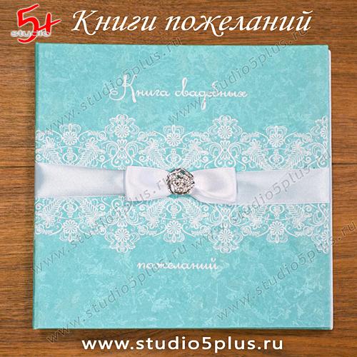 Книга для пожеланий на свадьбу Тиффани