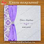 фиолетовый стиль свадьбы