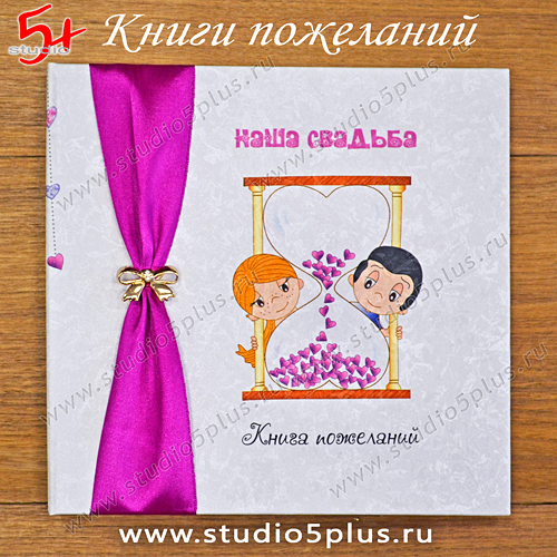 Книга пожеланий на свадьбу love is