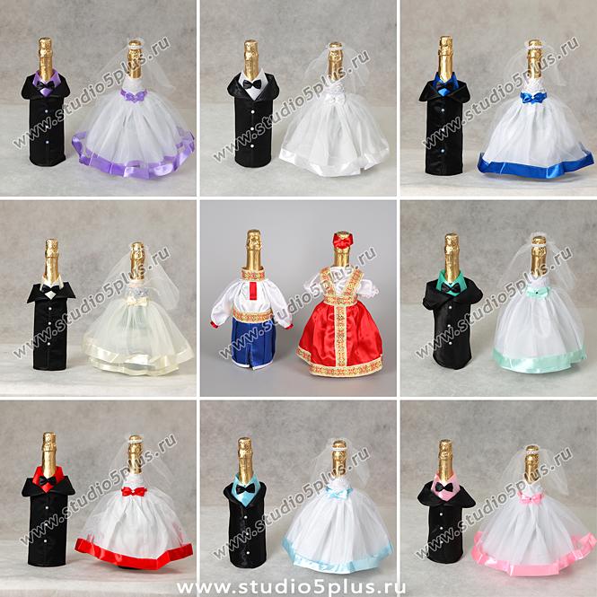 одежда для бутылок шампанского в ассортименте: айвори, белая, красная, фиолетовая, синяя, розовая, голубая и русская национальная