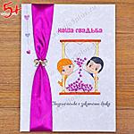 яркая папка для свидетельства о браке
