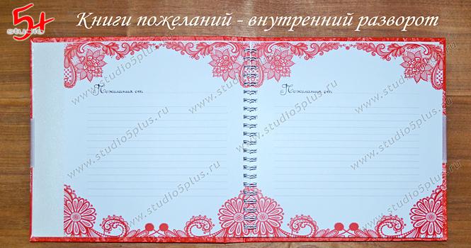 гостевая книга красная разворот
