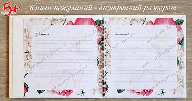 разворот гостевой книги для почетных записей