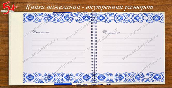 Оформление синей книги для пожеланий внутри