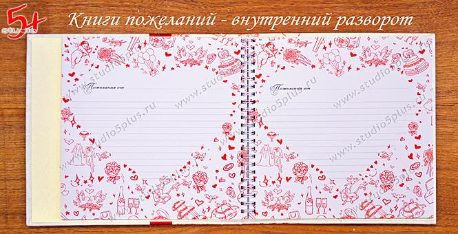 Книга для пожеланий внутри - разворот листов для записи