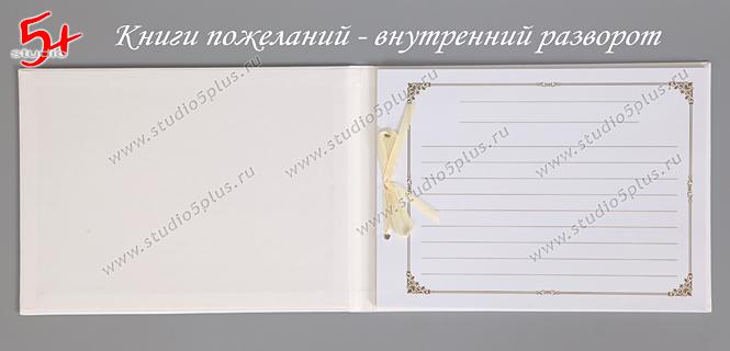 книга белая для пожеланий на свадьбу внутри