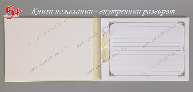 внутренний разворот книги для пожеланий Айвори