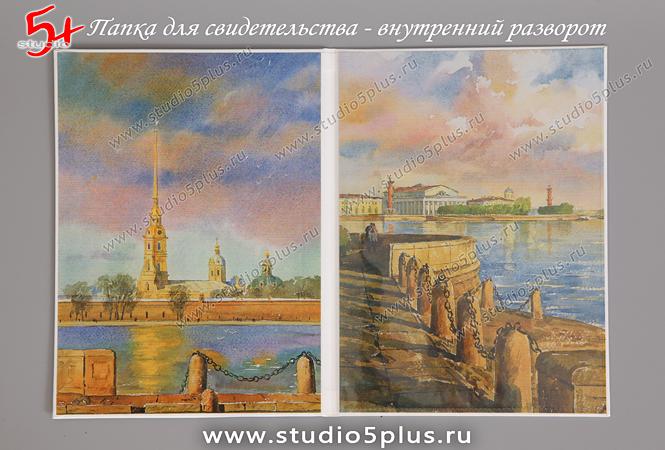 папка для свидетельства внутри - фото видов СПб