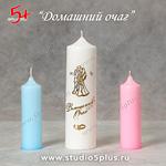свечи на свадьбе