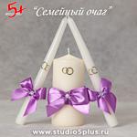 3 фиолетовых свечки для Домашнего очага молодоженов