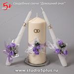 свадебные свечи фиолетовые с цветочками