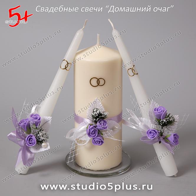 Свадебные свечи домашний очаг фиолетовые