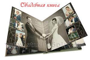 Свадебная книга изготовление