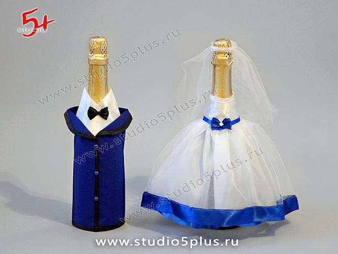 одежда на бутылки синяя