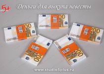 Выкуп невесты за евро