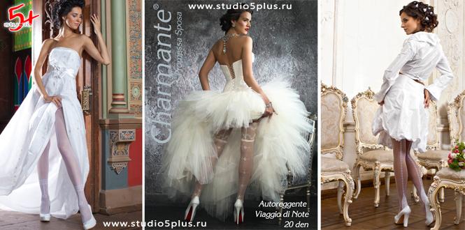 Чулки и колготки для невесты белые купить