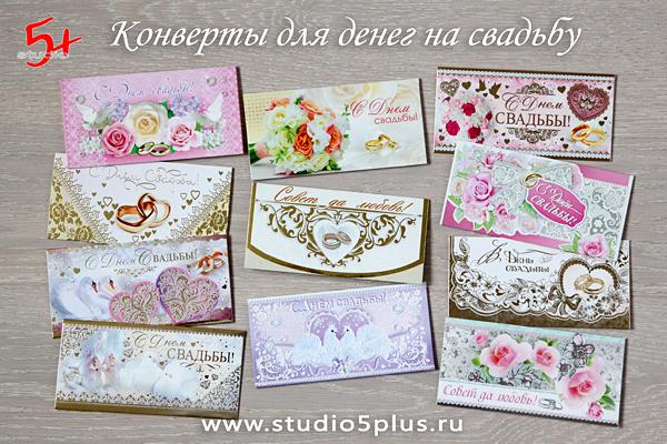 конверьы для денег на свадьбу подарочные недорого