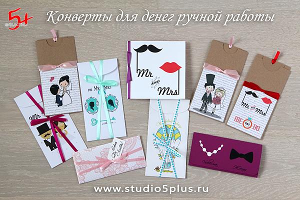 Подарочные конверты для денег на свадьбу ручной работы