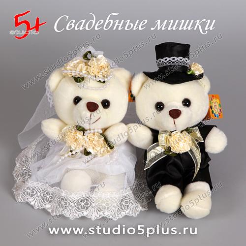Свадебные мишки в стиле Айвори