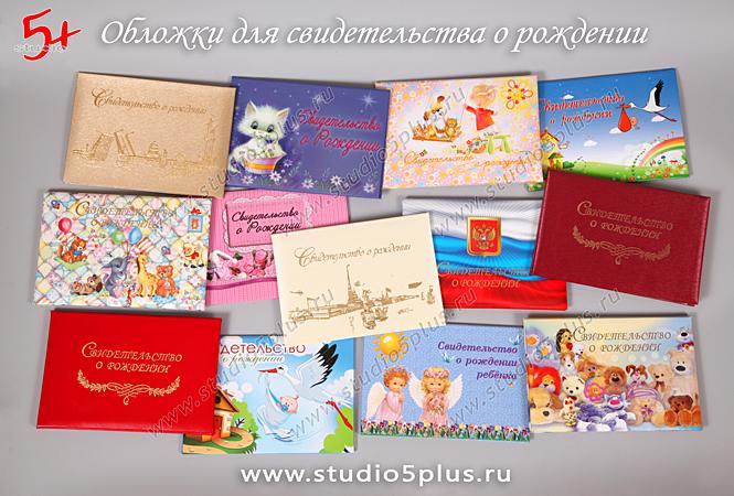 Обложки для свидетельства о рождении купить в Санкт-Петербурге