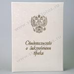Папка белая для свидетельства о регистрации брака с гербом России купить