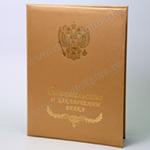 Золотая папка для свидетельства о браке с гербом РФ и вензелем