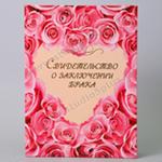 Папка для свидетельства о браке с сердечком в розах купить