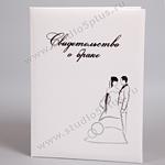 Жених и невеста на обложке папки Свидетельство о браке