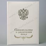 Белая папка для свидетельства о регистрации брака с гербом России
