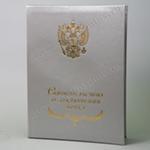 Папки для свидетельства о браке, цвет серебро, с двуглавым орлом