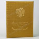 Папка для документа свидетельство о регистрации брака золотая с квадратиками