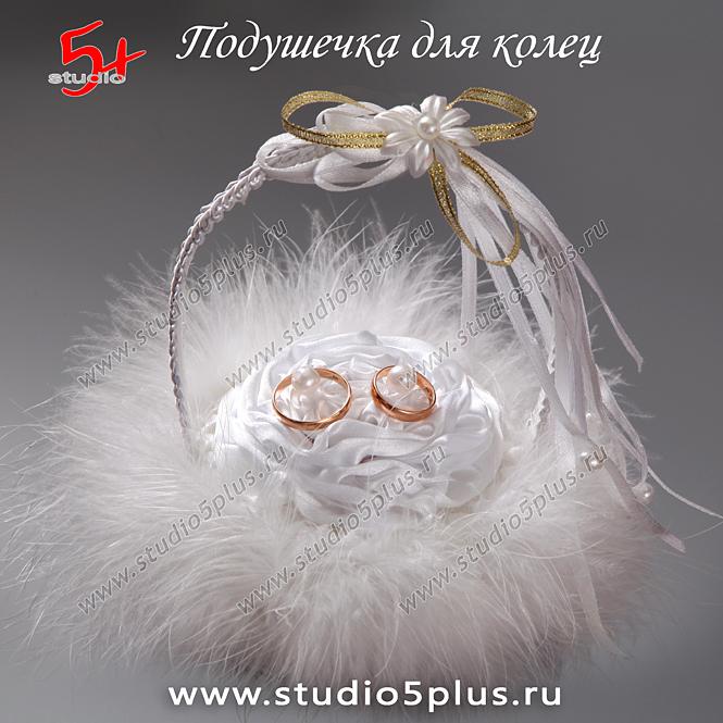 Красивая подушечка для колец, декорированная перьями Марабу, белая и пушистая