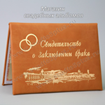 Обложка для свидетельства о браке, светло-коричневая кожа, с видом Санкт-Петербурга