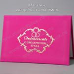 Купить розовую обложку для свидетельства о браке в Санкт-Петербурге