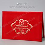 Обложка для свидетельства о регистрации брака красная бархатная