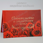 Оболожки для свидетельства о браке с красными розами купить