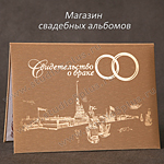 Золотая обложка для свидетельства о браке ручной работы СПб