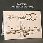 Обложки для свидетельства о браке, авторский дизайн купить в СПб
