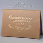 Золотая обложка для свидетельства о браке купить в Санкт-Петербурге