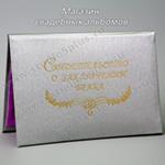 Серебристая обложка для свидетельства о регистрации брака в СПб