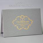 Обложки серебристые для свидетельства о регистрации брака купить в СПб