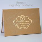 Купить золотые обложки для свидетельства о браке, Магазин свадебных альбомов