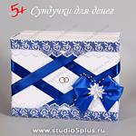 Судук на свадьбу синего цвета