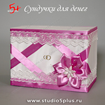 Сундучки для денег свадебные, для денежных подарков и конкурсов