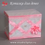 Розовая коробка для сбора денег и денежных подарков свадебная, фото
