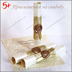 свиток золотой приглашение на свадьбу